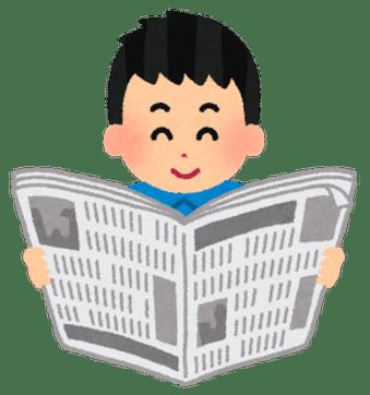 Boy reading the newspaper